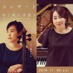 チェロ&ピアノ デュオコンサート~行く秋に音想う~|早稲田奉仕園スコットホール