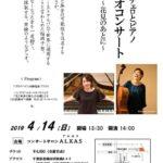 チェロとピアノ デュオコンサート 〜花見のあとに〜|コンサートサロン・アルカス